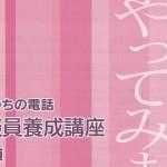 京都いのち電話相談員養成講座 2013年度