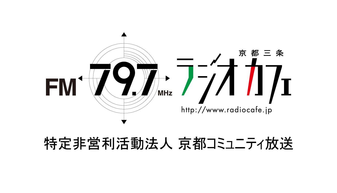 NPO京都コミュニティ放送制作番組