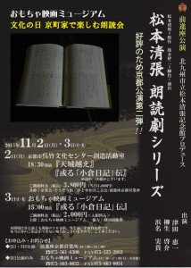 朗読の会チラシ表20151006