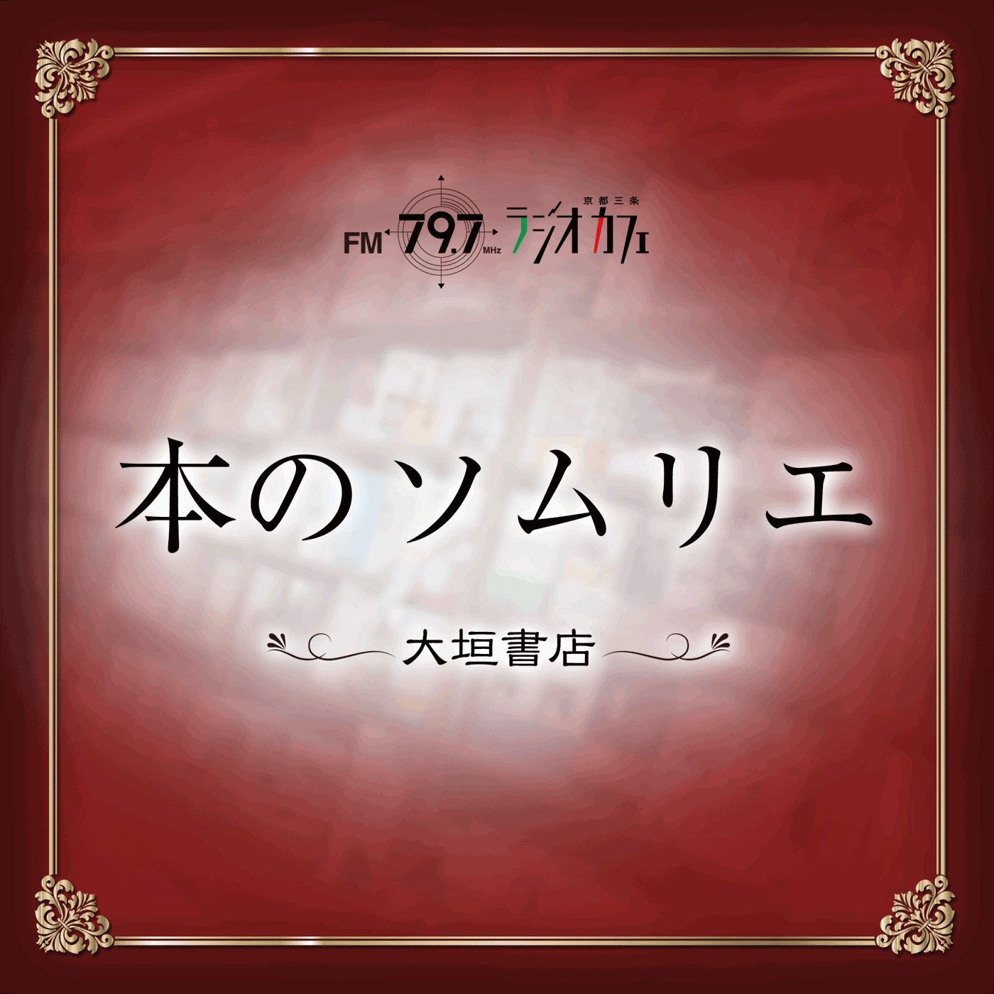 本のソムリエ - FM79.7MHz京都三条ラジオカフェ:放送