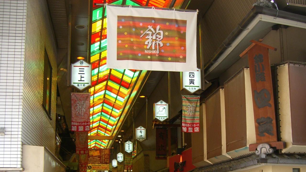 京の台所 錦でお買いもの-プロのお薦め-