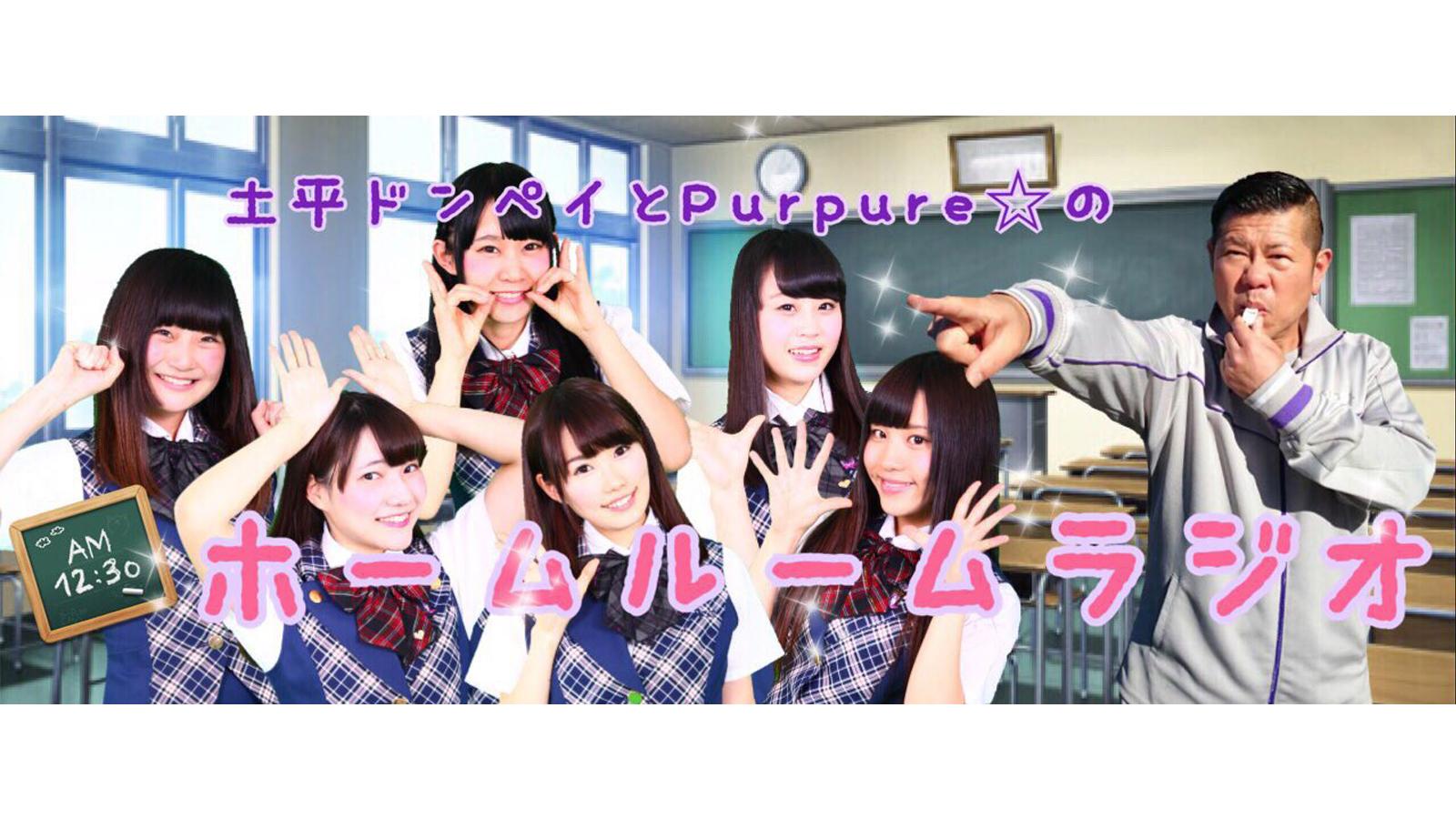 土平ドンペイとPurpure☆のホームルームラジオ