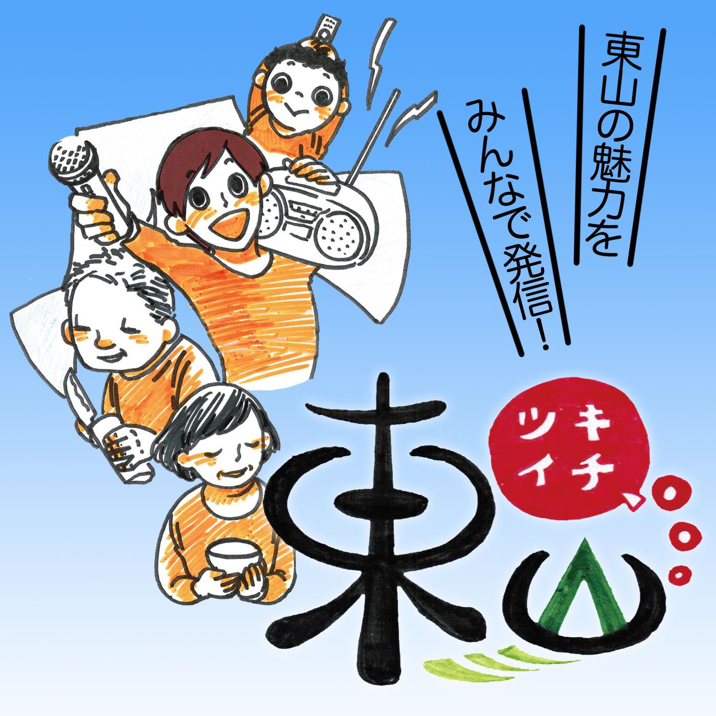 ツキイチ、東山 - FM79.7MHz京都三条ラジオカフェ:放送