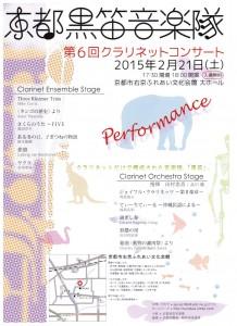 第6回クラリネットコンサート【2015/2/21(土)】