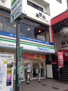 集酉楽サカタニ外観(1Fはファミリーマート)