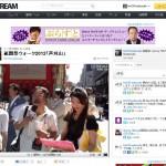 祗園祭ウォーク2012 Ustreamライブ配信画面