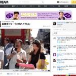 祗園祭ウォーク2012 Ustream配信キャプチャーショット