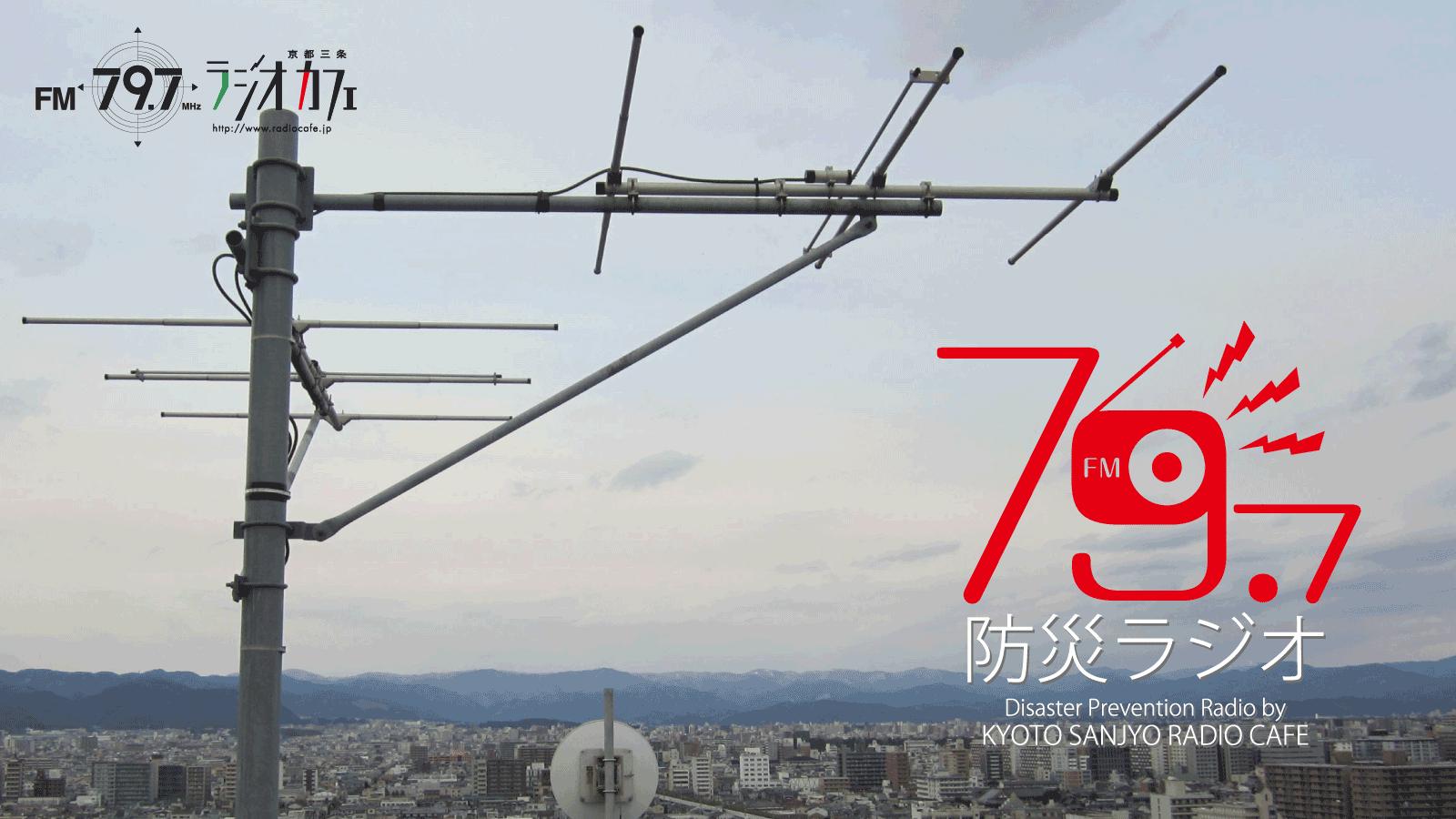 FM79.7 防災ラジオ