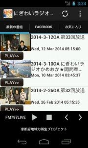 にぎわいラジオ亀岡アプリ スクリーンショット