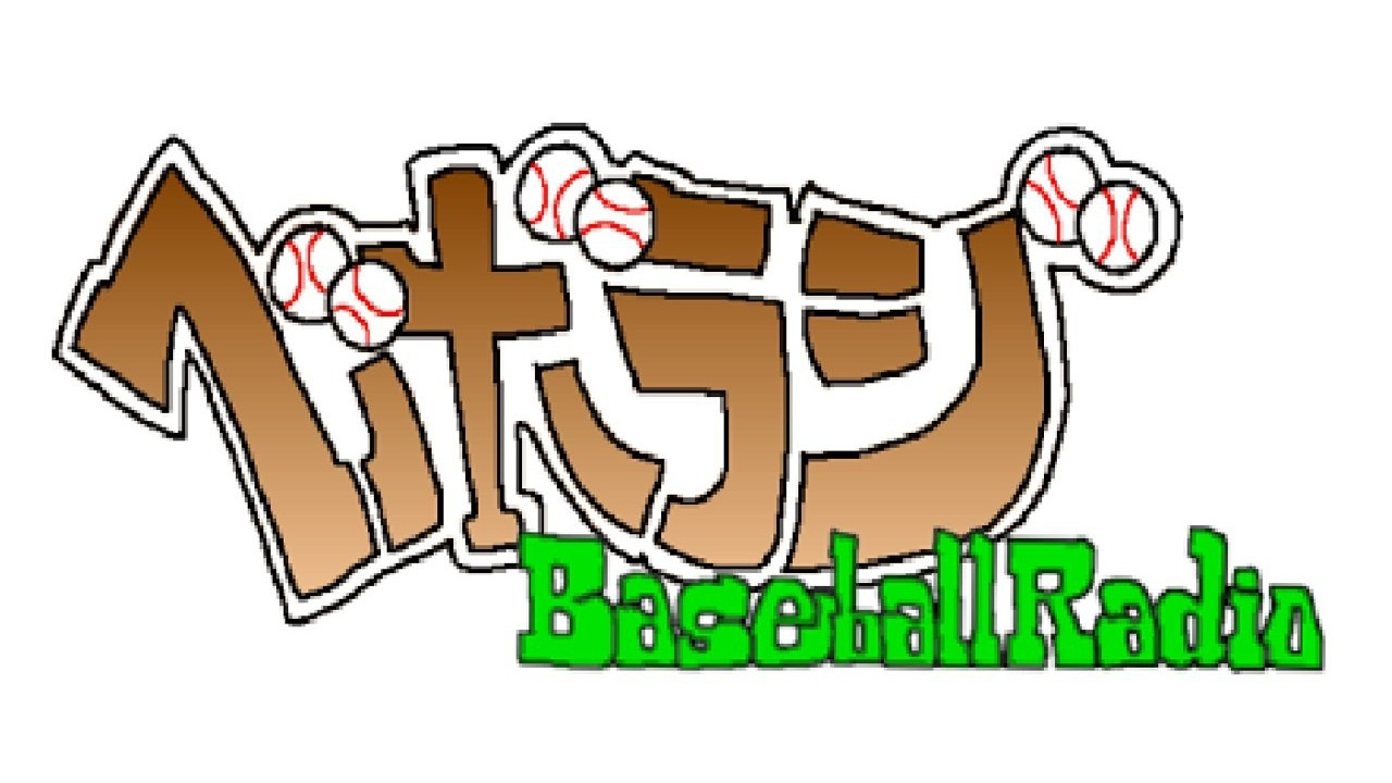 ベースボールラジオ ~ベボラジ~