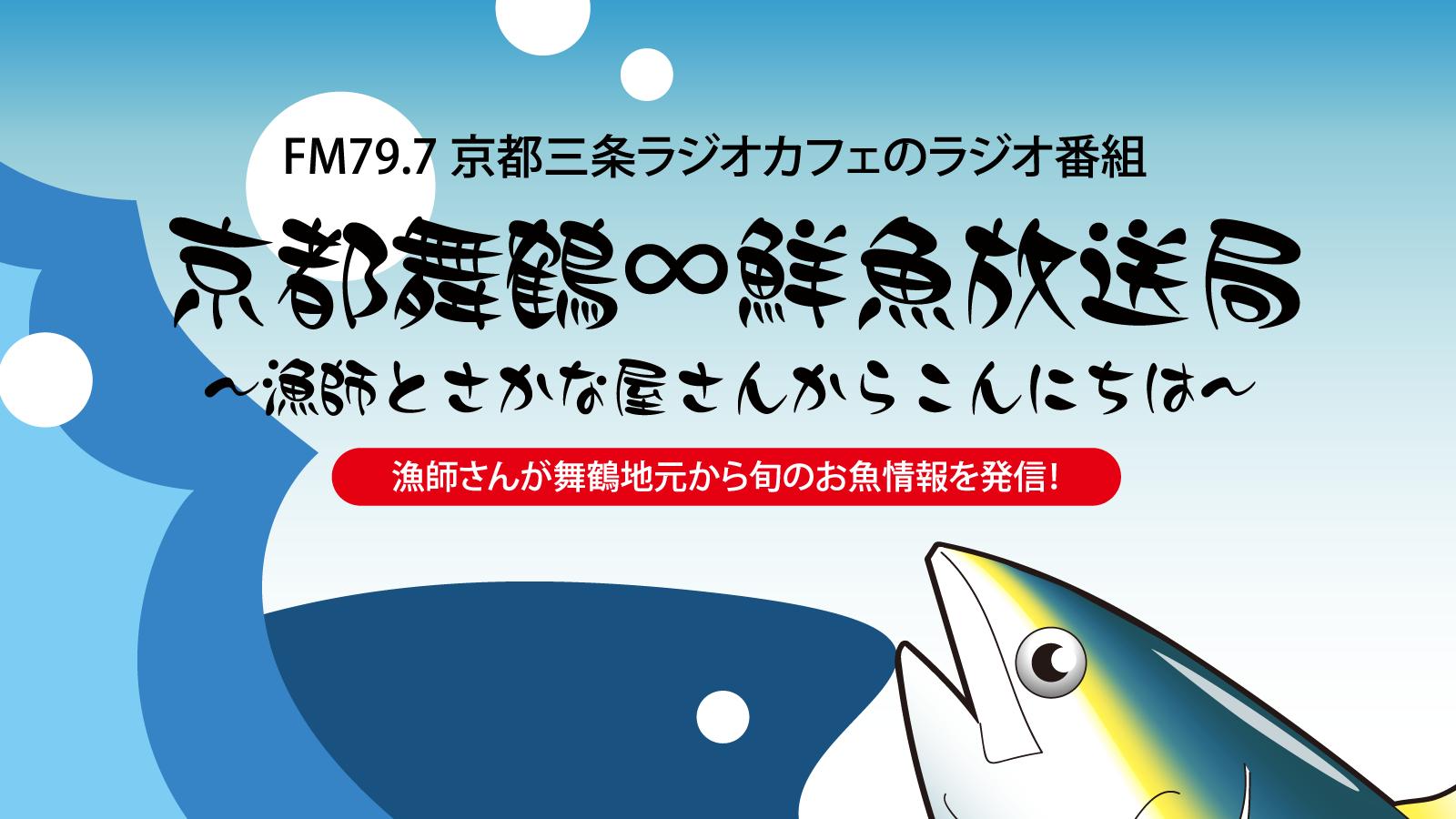 京都舞鶴∞鮮魚放送局
