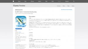 AppStoreSengyo