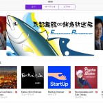 ITunes Podcast表示画面
