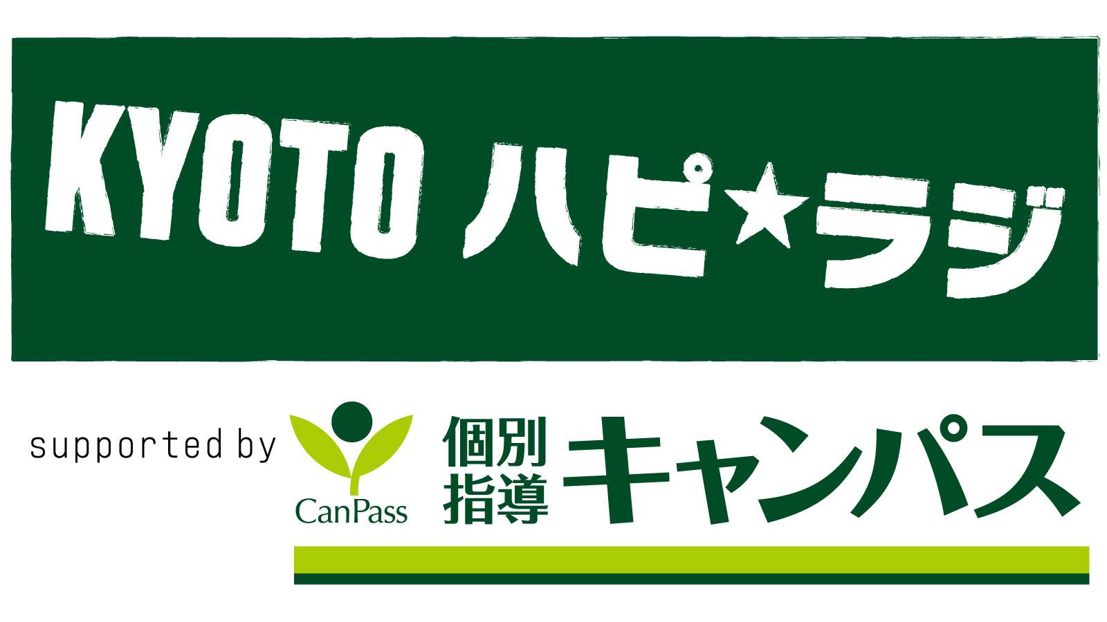 KYOTOハピ☆ラジ