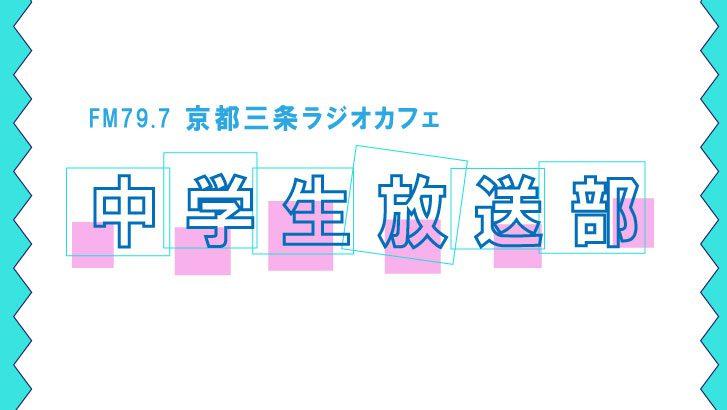 ラジオカフェ 中学生放送部