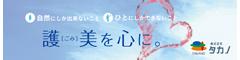 株式会社タカノ