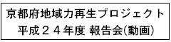 京都府地域力再生プロジェクト報告会(動画)
