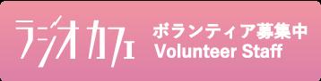 ボランティア募集