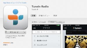 Tuneinアプリ(Apple Store)
