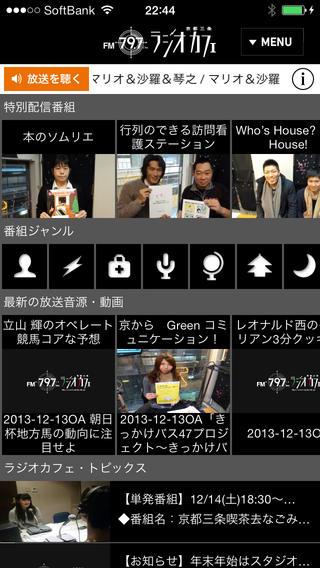 RadioCafeアプリスクリーンショット