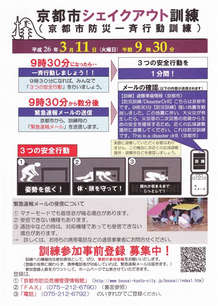 20140311kyoto-shakeout