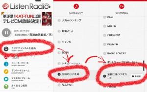 Listen Radioからラジオカフェを聴く方法