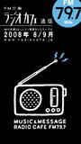 2008年8-9月号