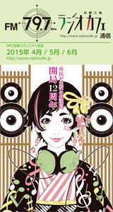 ラジオカフェ通信 2015年4-6月号