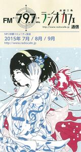 ラジオカフェ通信 2015年7-9月号