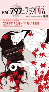 ラジオカフェ通信 2015年10-12月号