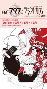 ラジオカフェ通信 2016年10-12月号