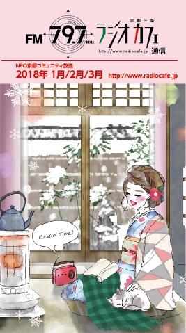 ラジオカフェ通信 2018年1-3月号