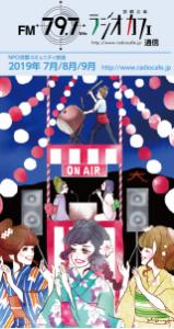 ラジオカフェ通信 2019年7-9月号