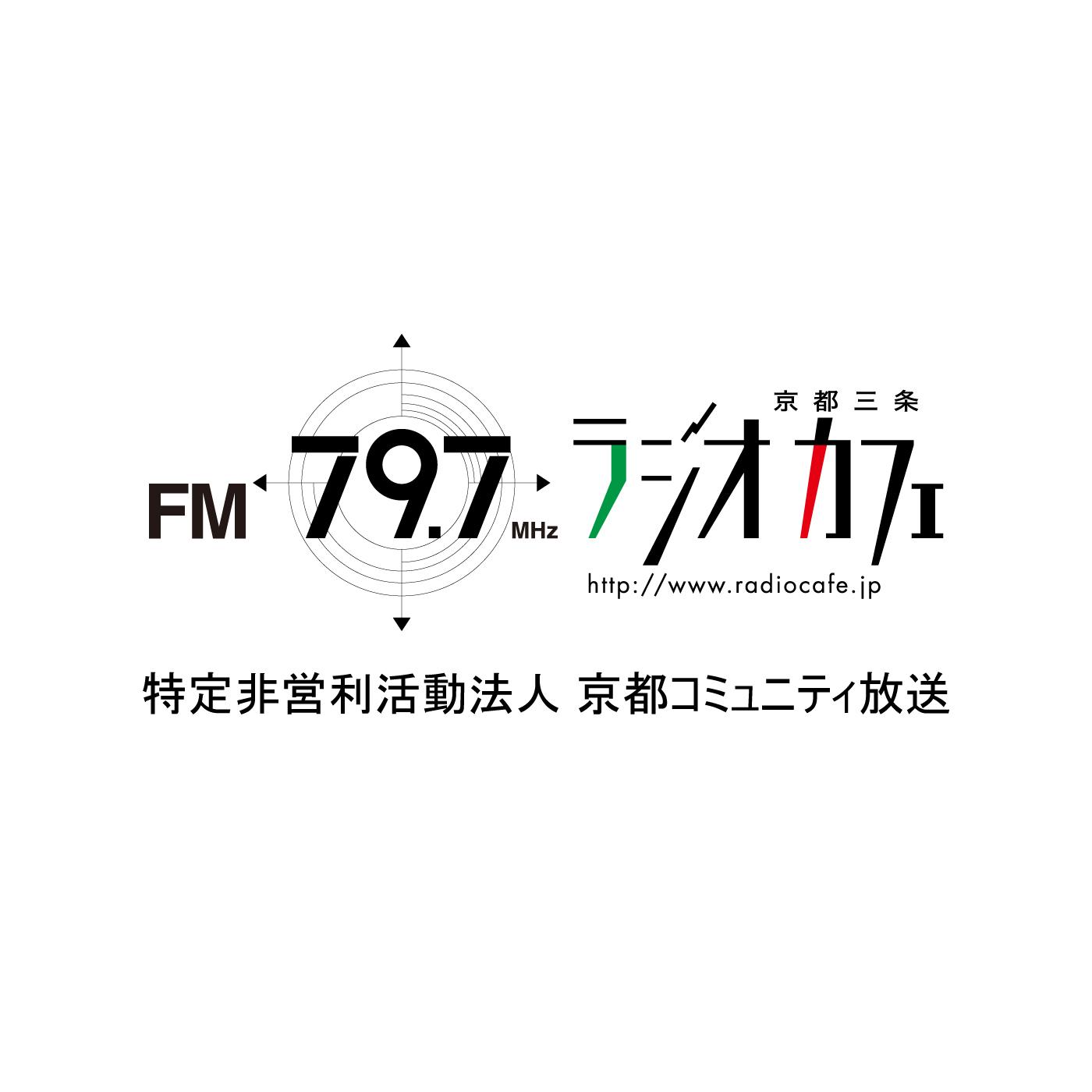 NPO京都コミュニティ放送制作番組 - FM79.7MHz京都三条ラジオカフェ:放送