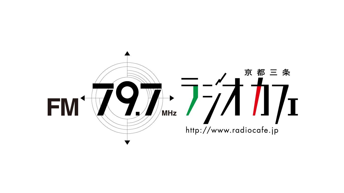 ラジオカフェ 短期/特別番組
