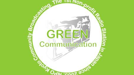京から Green コミュニケーション!