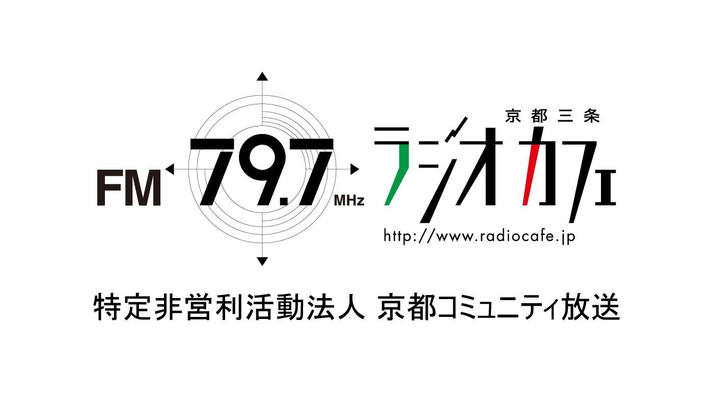 ラジオカフェ便り(番組審議会、正会員紹介 他)