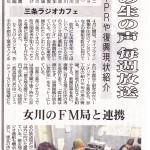 2014年2月14日京都新聞掲載記事「かこうけんラジオ」