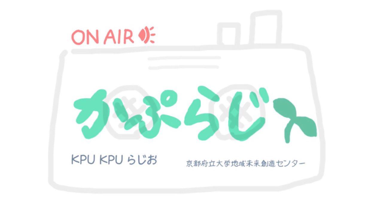KPUKPUラジオ(かぷらじ)