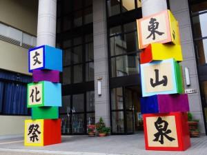 文化祭 東山泉小中学校