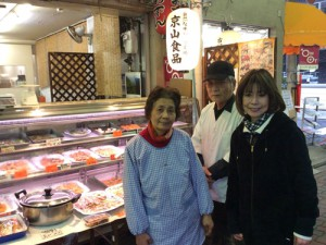 木村ご夫妻(京山食品)と橋本宣子さん(東山キコカ)
