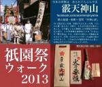 祗園祭ウォーク2013 フライヤー(外)