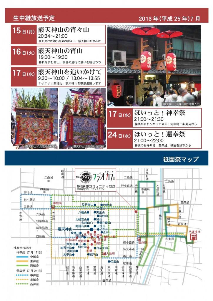 祗園祭ウォーク2013 フライヤー(内)