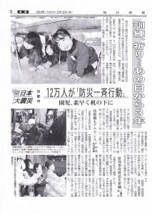毎日新聞2014年3月12日朝刊に記事が掲載されました。