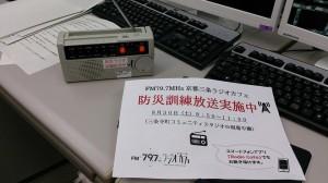 京都市防災危機管理室担当課長滝本さんに防災ラジオの試作機を渡す3