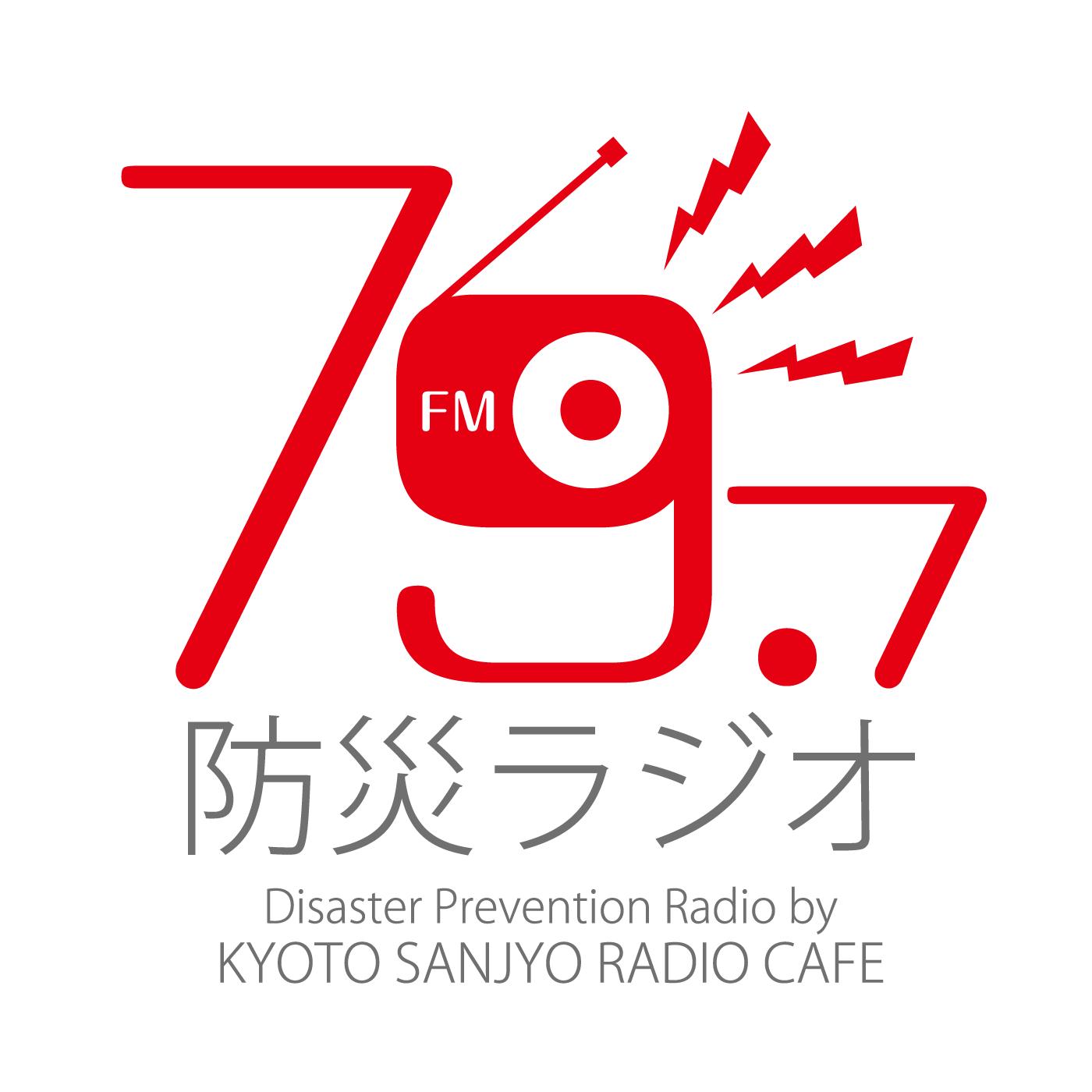 FM79.7 防災ラジオ - FM79.7MHz京都三条ラジオカフェ:放送