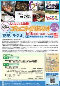 150118防災とラジオシンポジウム(舞鶴)-印刷前