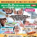第5回京都丹波地域交流フェスティバル(チラシ画像)