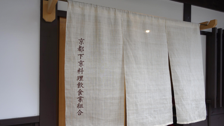 京都下京料理飲食業組合プレゼンツ「飲食店のミカタ」