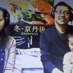 FMたんごスタジオ(京丹後市)